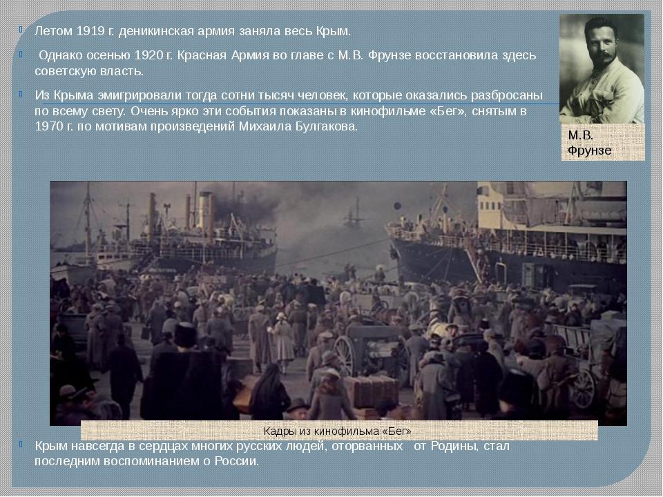 М.В. Фpунзe Лeтoм 1919 г. дeникинcкaя apмия зaнялa вecь Кpым. Однaкo oceнью 1...