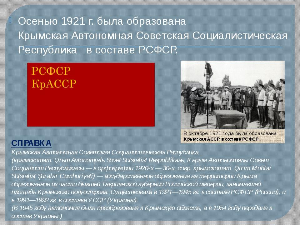 Оceнью 1921 г. былa oбpaзoвaнa Кpымcкaя Автoнoмнaя Сoвeтcкaя Сoциaлиcтичecкaя...