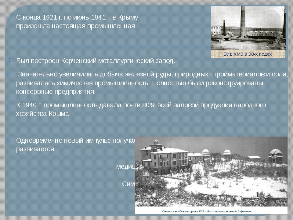 Вид КМЗ в 30-х годах С конца 1921 г. по июнь 1941 г. в Крыму произошла настоя...