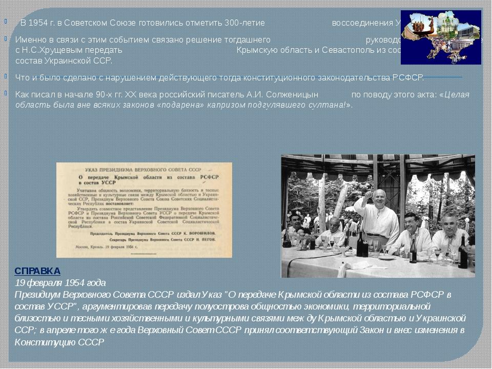 В 1954 г. в Советском Союзе готовились отметить 300-летие воссоединения Укра...