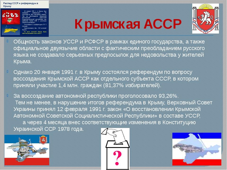 Общность законов УССР и РСФСР в рамках единого государства, а также официальн...