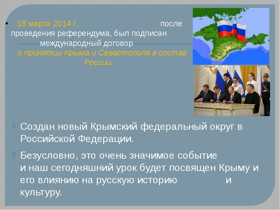 Создан новый Крымский федеральный округ в Российской Федерации. Безусловно, э...
