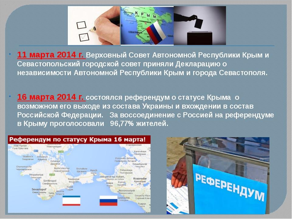 11 марта 2014 г. Верховный Совет Автономной Республики Крым и Севастопольский...