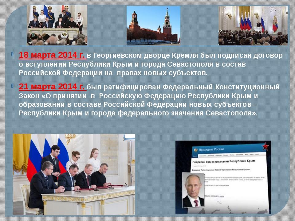 18 марта 2014 г. в Георгиевском дворце Кремля был подписан договор о вступлен...