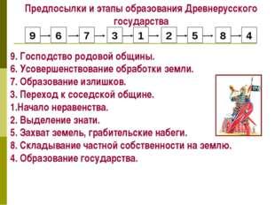 9. Господство родовой общины. 6. Усовершенствование обработки земли. 7. Образ