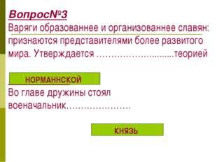 Вопрос№3 Варяги образованнее и организованнее славян: признаются представител