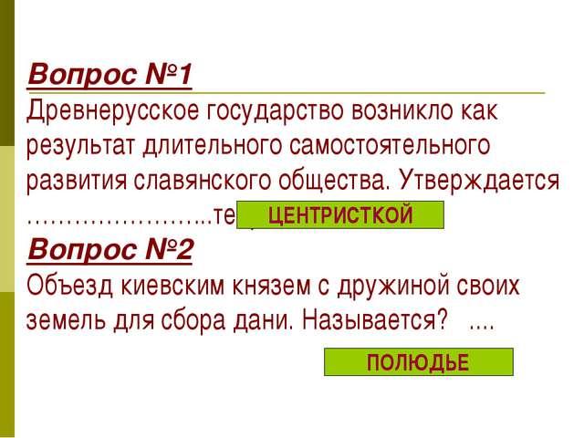 Вопрос №1 Древнерусское государство возникло как результат длительного самост...