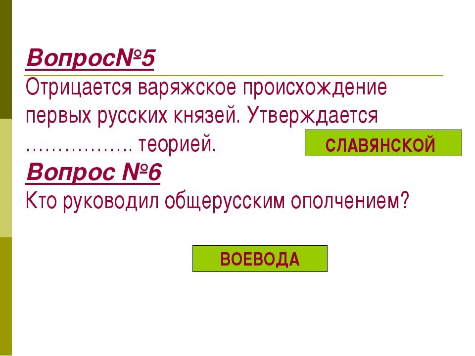 Вопрос№5 Отрицается варяжское происхождение первых русских князей. Утверждает...