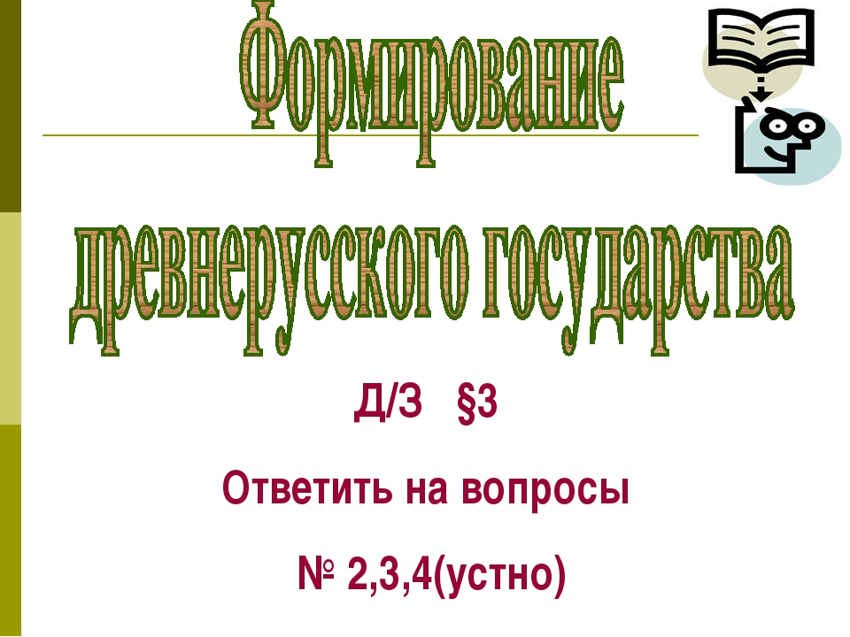 Д/З §3 Ответить на вопросы № 2,3,4(устно)