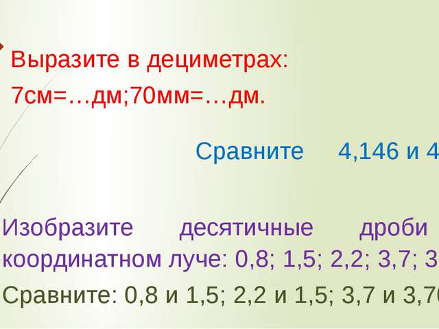 Выразите в дециметрах: 7см=…дм;70мм=…дм. Сравните 4,146 и 4,15 Изобразите дес...