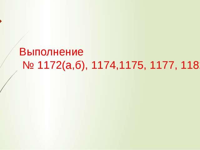Выполнение № 1172(а,б), 1174,1175, 1177, 1182