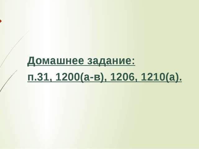 Домашнее задание: п.31, 1200(а-в), 1206, 1210(а).
