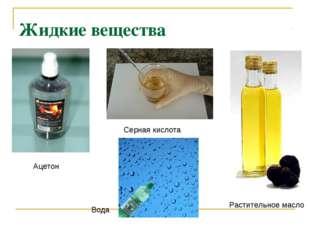 Жидкие вещества Ацетон Серная кислота Растительное масло Вода
