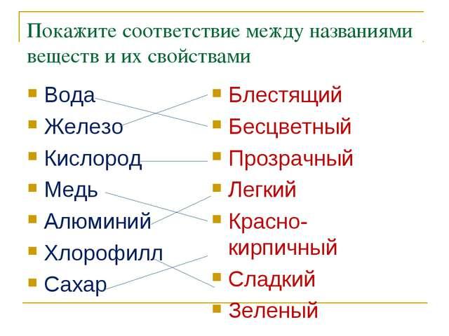 Покажите соответствие между названиями веществ и их свойствами Вода Железо Ки...