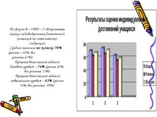 По форме Ф – ОИД – 2 «Результаты оценки индивидуальных достижений учащихся п