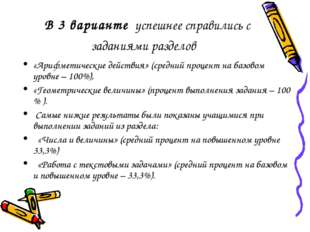 В 3 варианте успешнее справились с заданиями разделов «Арифметические действ