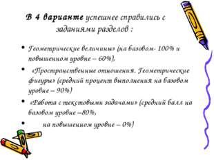 В 4 варианте успешнее справились с заданиями разделов : Геометрические велич