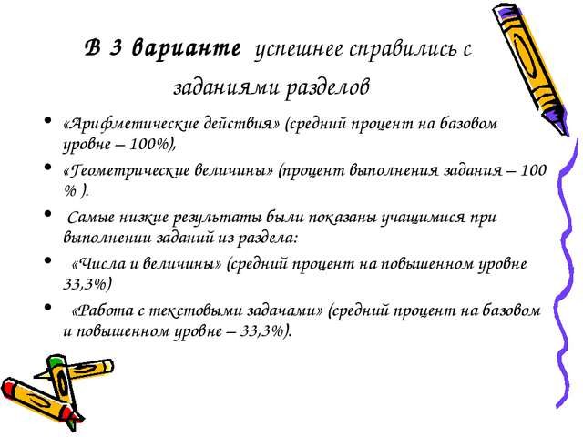 В 3 варианте успешнее справились с заданиями разделов «Арифметические действ...