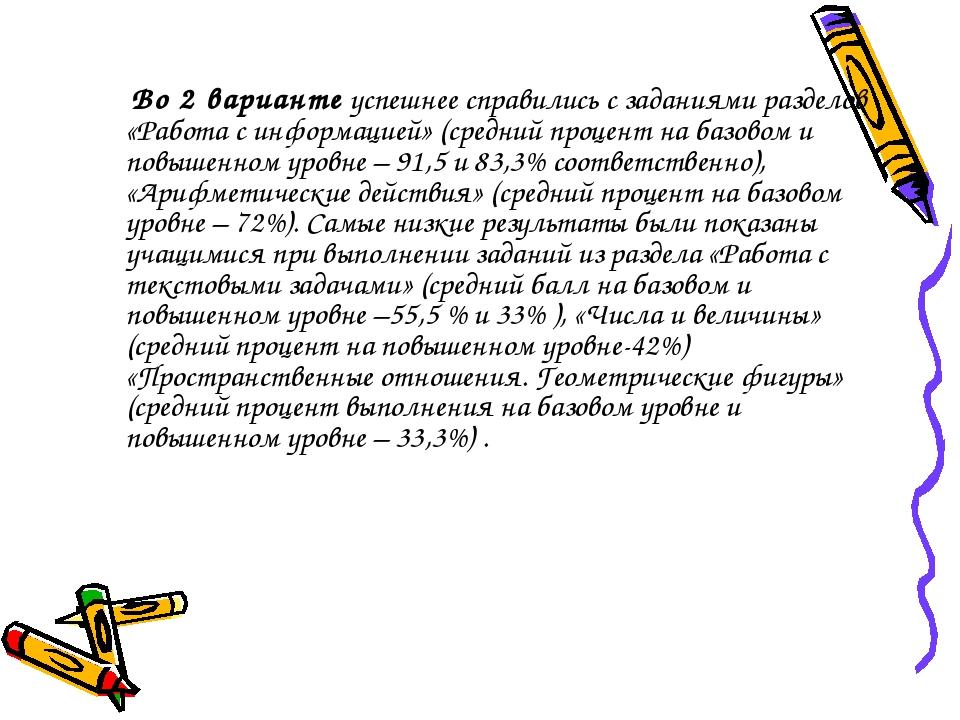 Во 2 варианте успешнее справились с заданиями разделов «Работа с информацией...