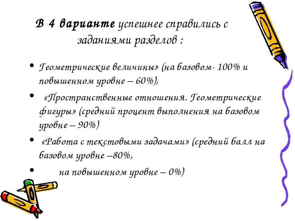 В 4 варианте успешнее справились с заданиями разделов : Геометрические велич...