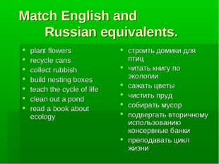 Match English and Russian equivalents. plant flowers recycle cans collect rub