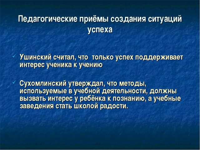 Педагогические приёмы создания ситуаций успеха Ушинский считал, что только ус...