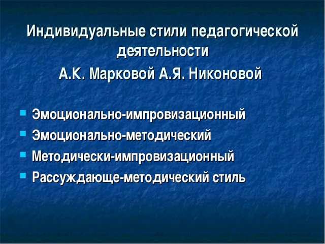 Индивидуальные стили педагогической деятельности А.К. Марковой А.Я. Никоновой...