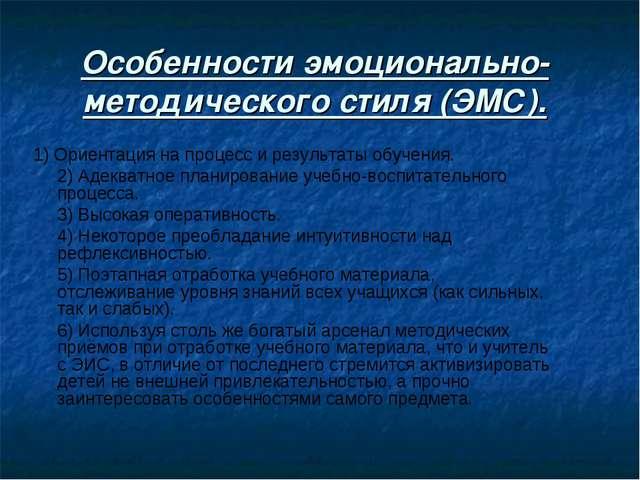 Особенности эмоционально-методического стиля (ЭМС). 1) Ориентация на процесс...