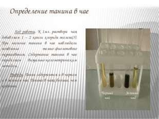 Определение танина в чае Ход работы. К 1мл. раствора чая добавляем 1 – 2 капл