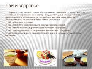 Чай и здоровье Фармакологические свойства чая обусловлены его химическим сост