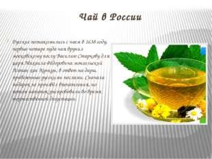 Чай в России Русские познакомились с чаем в 1638 году, первые четыре пуда чая
