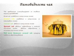 Разновидности чая Чай традиционно классифицируется на основании техники произ