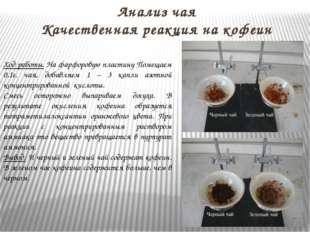 Анализ чая Качественная реакция на кофеин Ход работы. На фарфоровую пластину