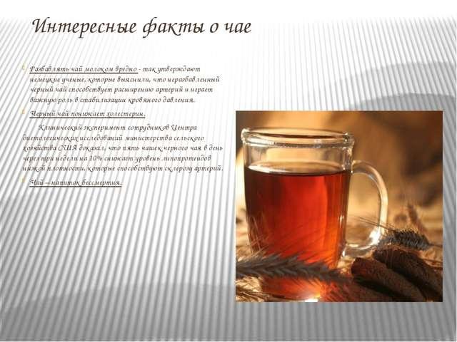 Интересные факты о чае Разбавлять чай молоком вредно - так утверждают немецки...