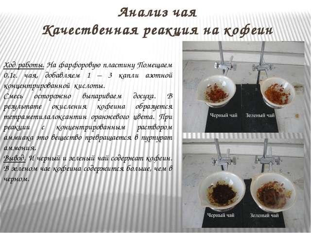 Анализ чая Качественная реакция на кофеин Ход работы. На фарфоровую пластину...
