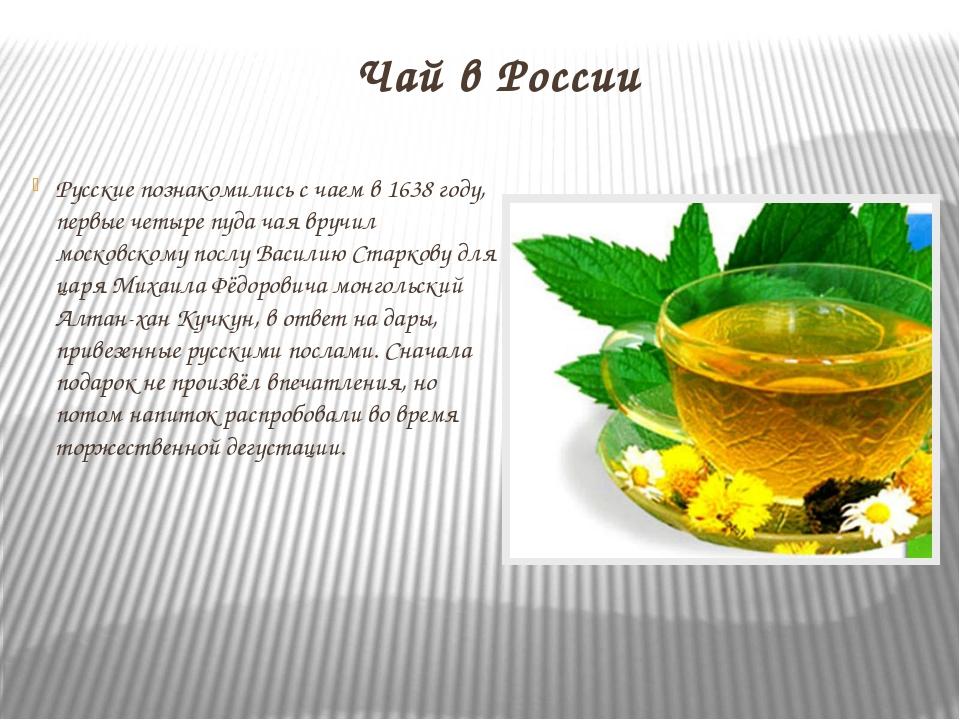 Чай в России Русские познакомились с чаем в 1638 году, первые четыре пуда чая...