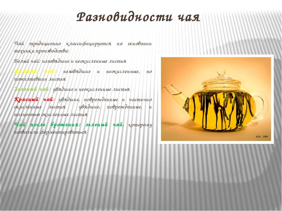 Разновидности чая Чай традиционно классифицируется на основании техники произ...