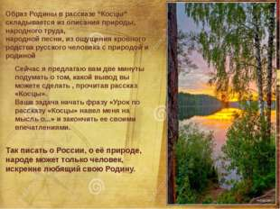 """Образ Родины в рассказе """"Косцы"""" складывается из описания природы, народного т"""