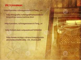 http://biografix.ru/biografii/pisateli/162-biografiya-ivana-bunina.html http: