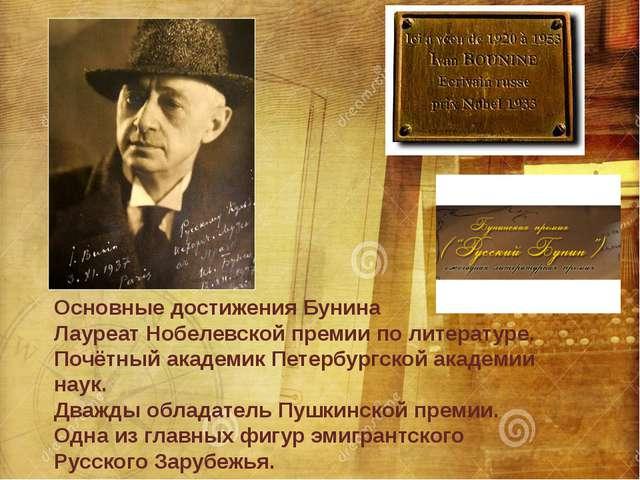 Основные достижения Бунина Лауреат Нобелевской премии по литературе. Почётный...