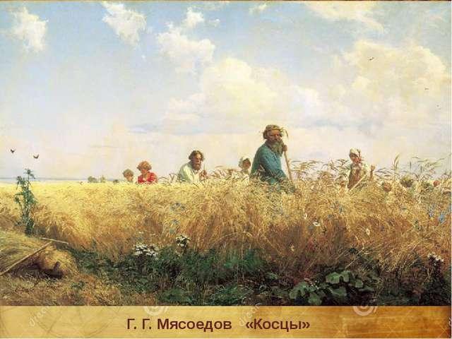 Г. Г. Мясоедов «Косцы»