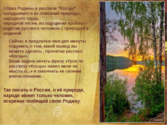 """Образ Родины в рассказе """"Косцы"""" складывается из описания природы, народного т..."""