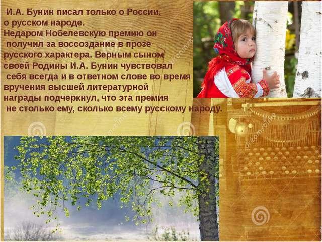 И.А. Бунин писал только о России, о русском народе. Недаром Нобелевскую прем...
