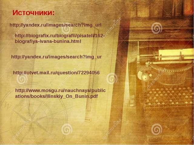 http://biografix.ru/biografii/pisateli/162-biografiya-ivana-bunina.html http:...