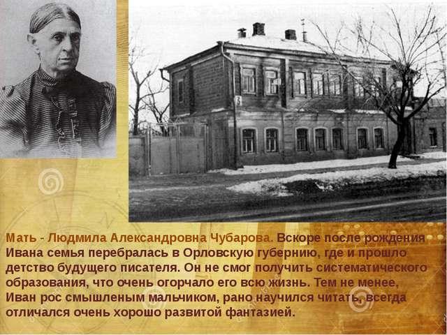 Мать - Людмила Александровна Чубарова. Вскоре после рождения Ивана семья пере...