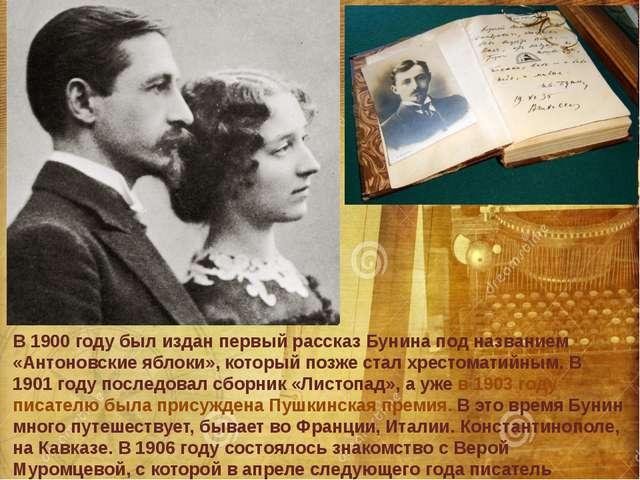 В 1900 году был издан первый рассказ Бунина под названием «Антоновские яблоки...