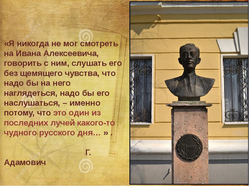 «Я никогда не мог смотреть на Ивана Алексеевича, говорить с ним, слушать его...