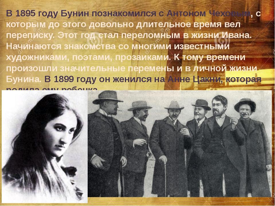 В 1895 году Бунин познакомился с Антоном Чеховым, с которым до этого довольно...