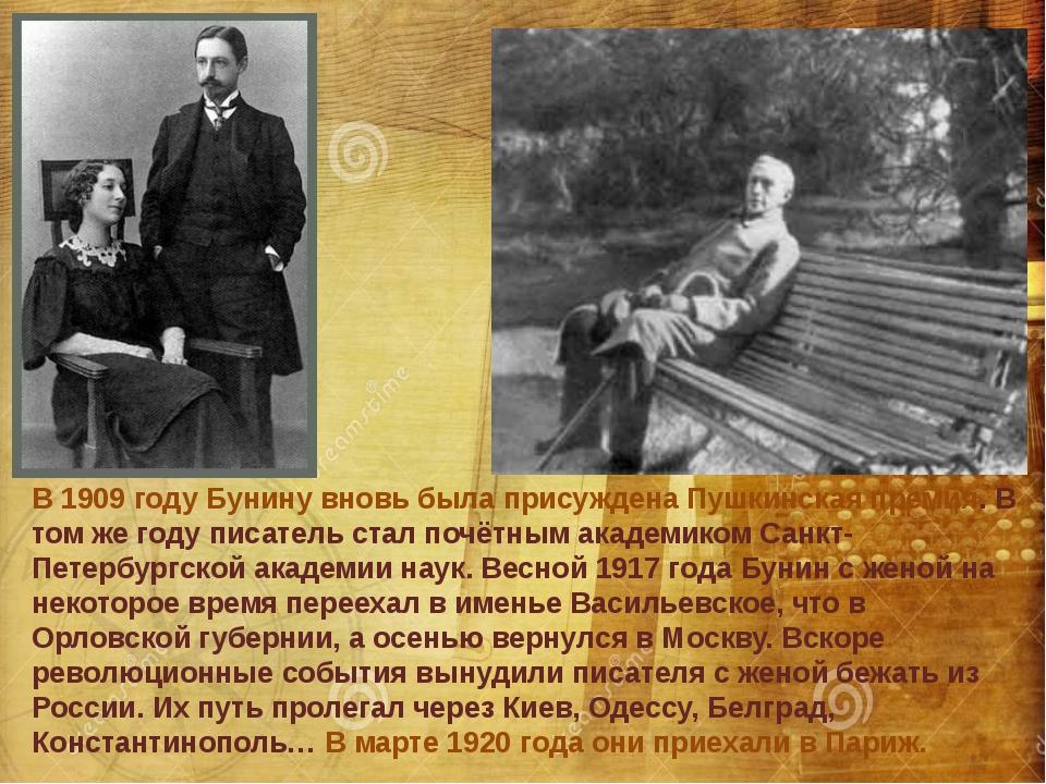 В 1909 году Бунину вновь была присуждена Пушкинская премия. В том же году пис...