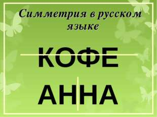 КОФЕ АННА Симметрия в русском языке